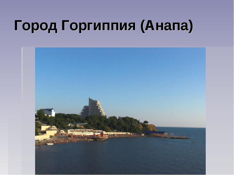 Город Горгиппия (Анапа)