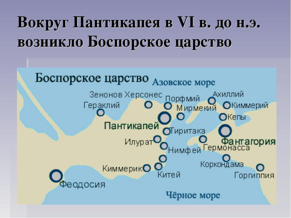 Вокруг Пантикапея в VI в. до н.э. возникло Боспорское царство