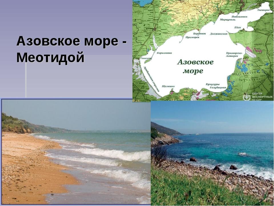 Азовское море - Меотидой