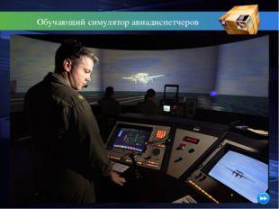 Обучающий симулятор авиадиспетчеров
