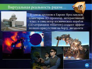 Виртуальная реальность рядом… В самом крупном в Европе Ярославском планетари