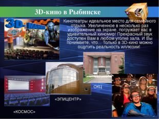 3D-кино в Рыбинске Кинотеатры идеальное место для семейного отдыха. Увеличен
