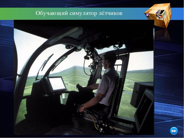 Обучающий симулятор лётчиков