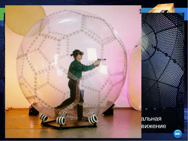 """Братьями Латыповыми разработана """"Виртуальная Сфера"""", которая вращается, имити..."""