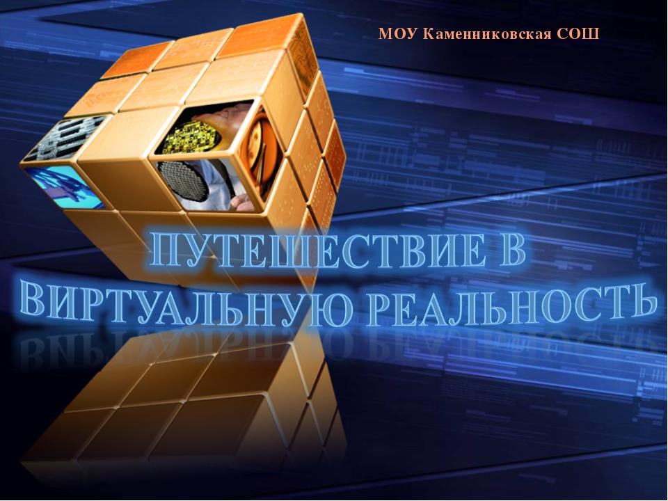 МОУ Каменниковская СОШ