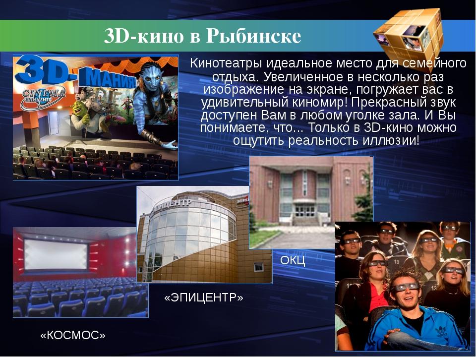 3D-кино в Рыбинске Кинотеатры идеальное место для семейного отдыха. Увеличен...