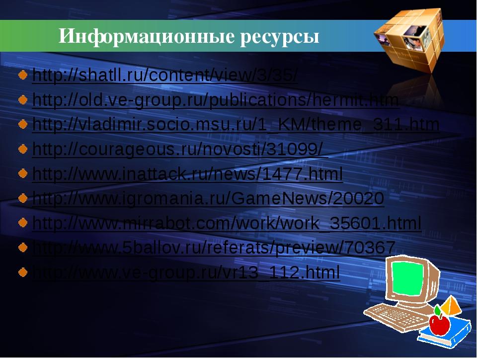 Информационные ресурсы http://shatll.ru/content/view/3/35/ http://old.ve-grou...