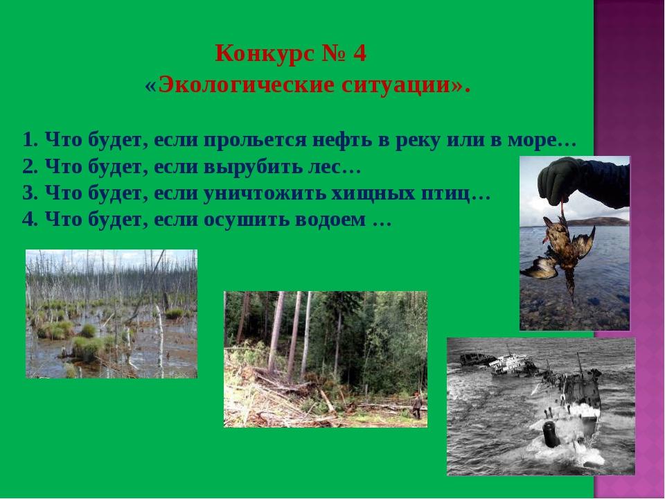 Конкурс № 4 «Экологические ситуации». 1. Что будет, если прольется нефть в р...
