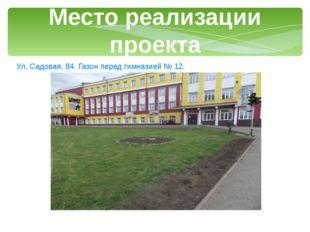 Место реализации проекта Ул. Садовая, 84. Газон перед гимназией № 12.