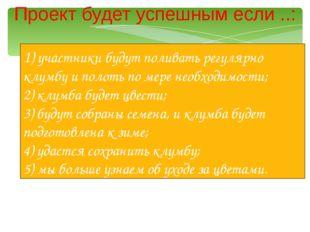 Проект будет успешным если ..: 1) участники будут поливать регулярно клумбу и