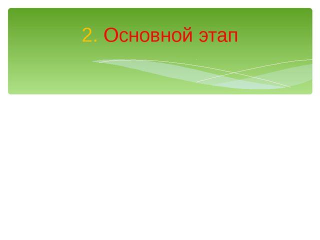 2. Основной этап