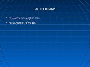 источники http://www.mes-english.com/ https://yandex.ru/images/