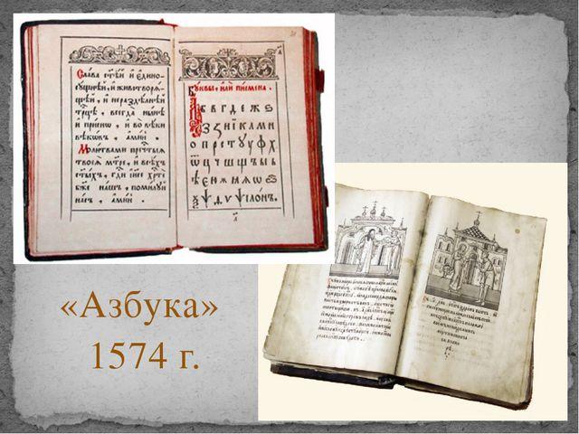«Азбука» 1574 г.