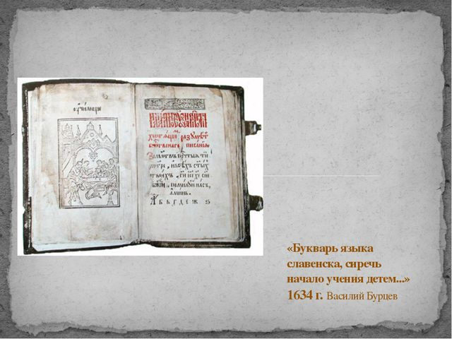 «Букварь языка славенска, сиречь начало учения детем...» 1634 г. Василий Бурцев