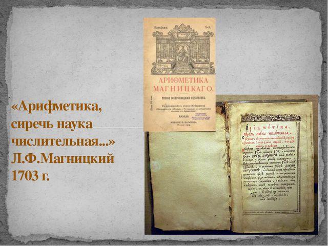 «Арифметика, сиречь наука числительная...» Л.Ф.Магницкий 1703 г.