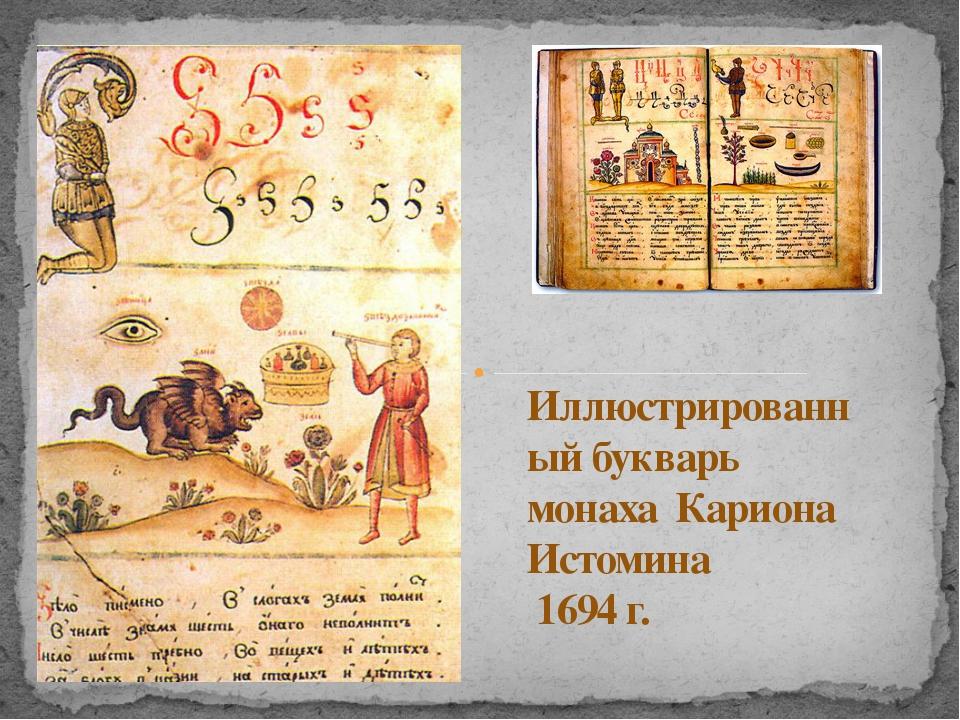 Иллюстрированный букварь монаха Кариона Истомина 1694 г.
