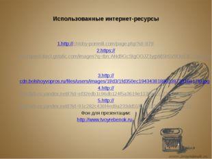Использованные интернет-ресурсы 1.http://chtoby-pomnili.com/page.php?id=879 2