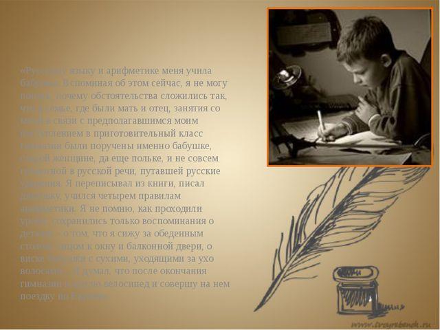 «Русскому языку и арифметике меня учила бабушка. Вспоминая об этом сейчас, я...