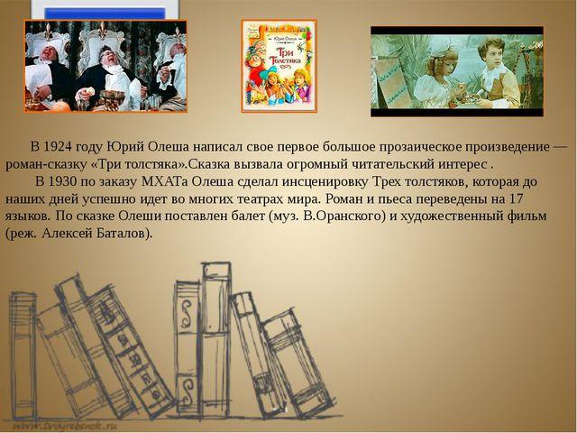 В 1924 году Юрий Олеша написал свое первое большое прозаическое произведен...