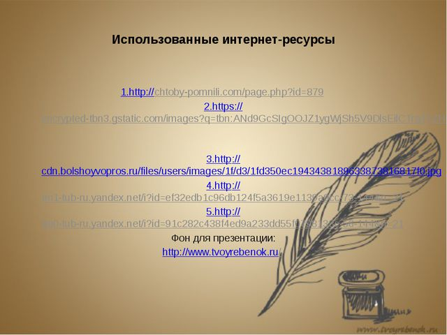 Использованные интернет-ресурсы 1.http://chtoby-pomnili.com/page.php?id=879 2...