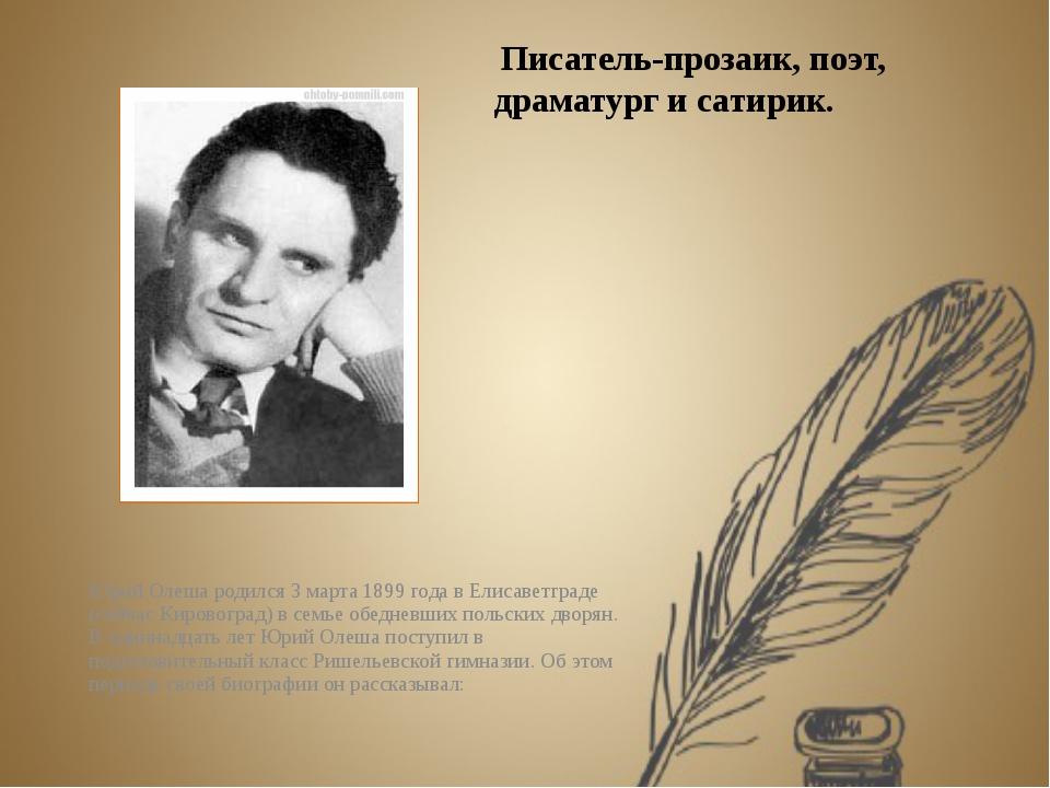 Юрий Олеша родился 3 марта 1899 года в Елисаветграде (сейчас Кировоград) в с...