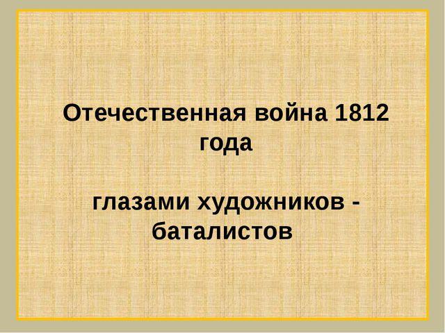 Отечественная война 1812 года глазами художников - баталистов
