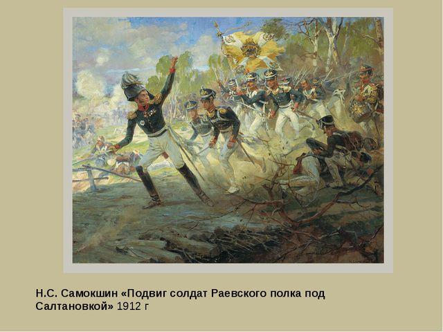 Н.С. Самокшин «Подвиг солдат Раевского полка под Салтановкой» 1912 г