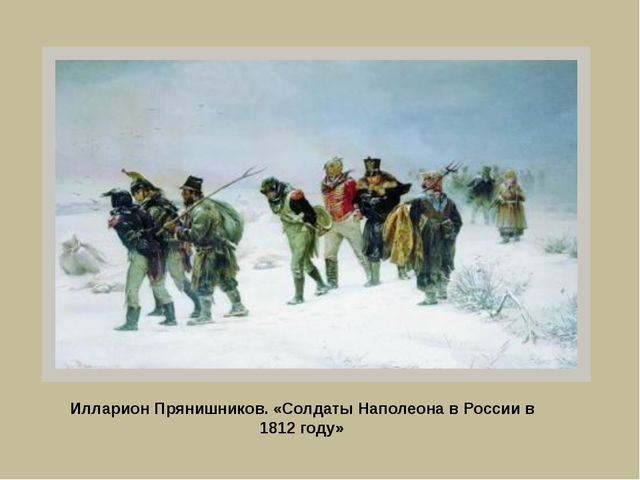 Илларион Прянишников. «Солдаты Наполеона в России в 1812 году»