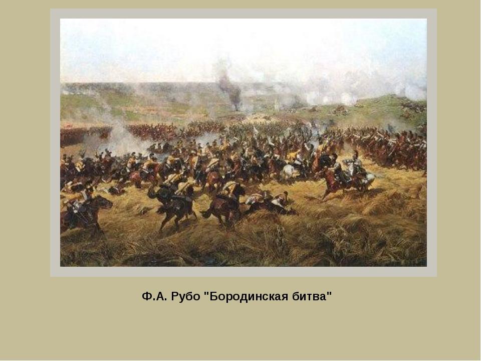 """Ф.А. Рубо """"Бородинская битва"""""""