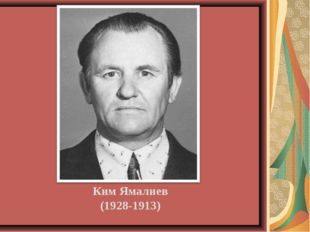 Ким Ямалиев (1928-1913)