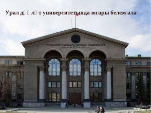 Урал дәүләт университетында югары белем ала
