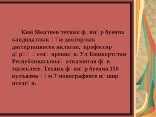 Ким Ямалиев техник фәннәр буенча кандидатлык һәм докторлык диссертациясен як