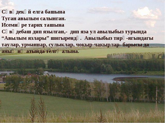 Сәвәдекәй елга башына Туган авылым салынган. Исемнәре тарих ташына Сәвәдебаш...