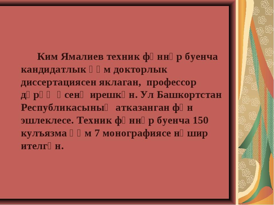 Ким Ямалиев техник фәннәр буенча кандидатлык һәм докторлык диссертациясен як...