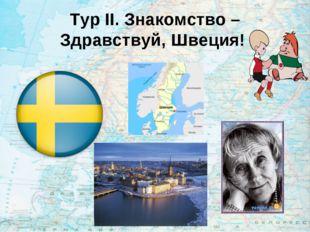 Тур II. Знакомство – Здравствуй, Швеция!