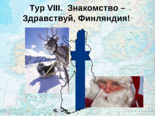 Тур VIII. Знакомство – Здравствуй, Финляндия!