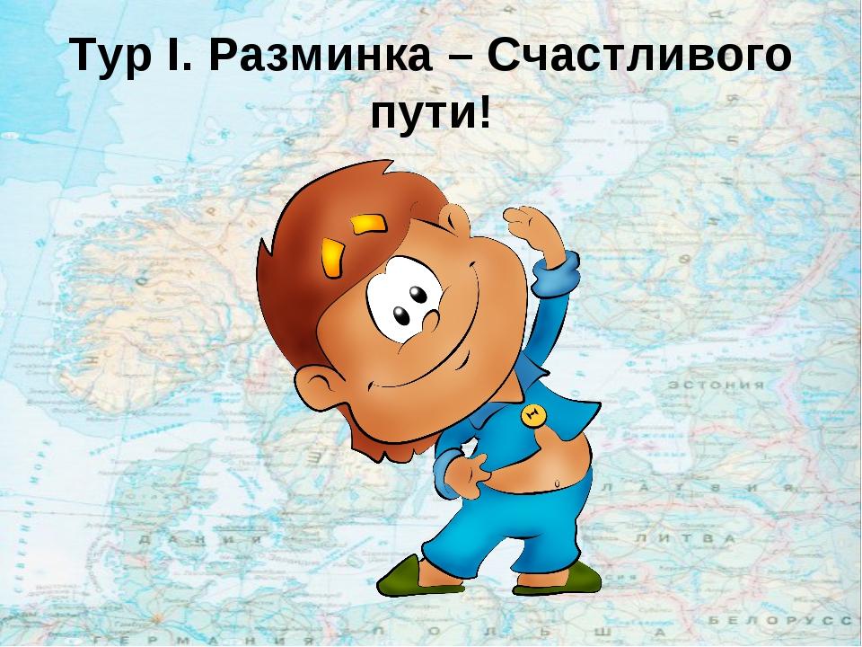 Тур I. Разминка – Счастливого пути!