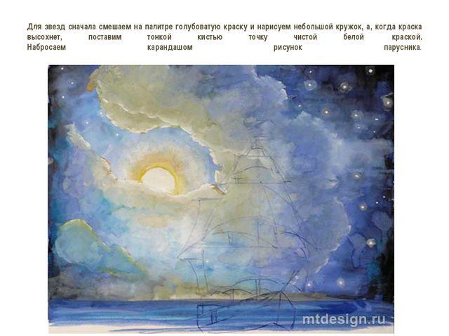 Для звезд сначала смешаем на палитре голубоватую краску и нарисуем небольшой...