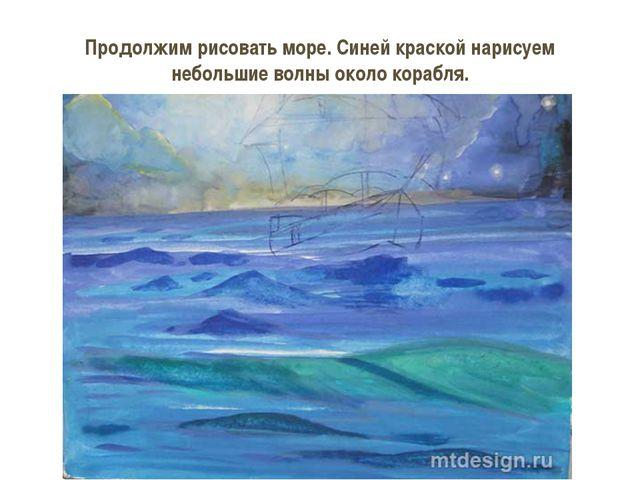Продолжим рисовать море. Синей краской нарисуем небольшие волны около корабля.