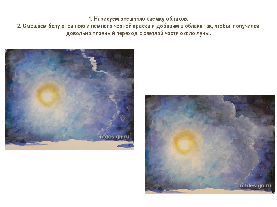 1. Нарисуем внешнюю каемку облаков. 2. Смешаем белую, синюю и немного черной...