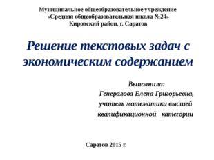 Решение текстовых задач с экономическим содержанием Выполнила: Генералова Еле