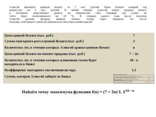 Алексей приобрёл ценную бумагу за 7 тыс. рублей. Цена бумаги каждый год возра