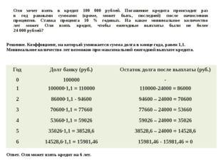 Оля хочет взять в кредит 100 000 рублей. Погашение кредита происходит раз в г