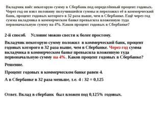 Вкладчик внёс некоторую сумму в Сбербанк под определённый процент годовых. Че