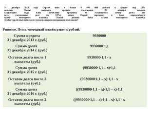31 декабря 2013 года Сергей взял в банке 9 930 000 рублей в кредит под 10% го
