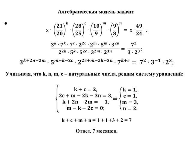 Алгебраическая модель задачи: