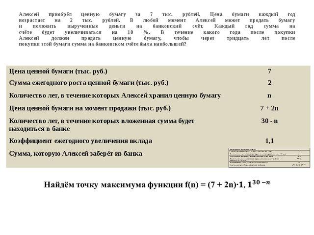 Алексей приобрёл ценную бумагу за 7 тыс. рублей. Цена бумаги каждый год возра...