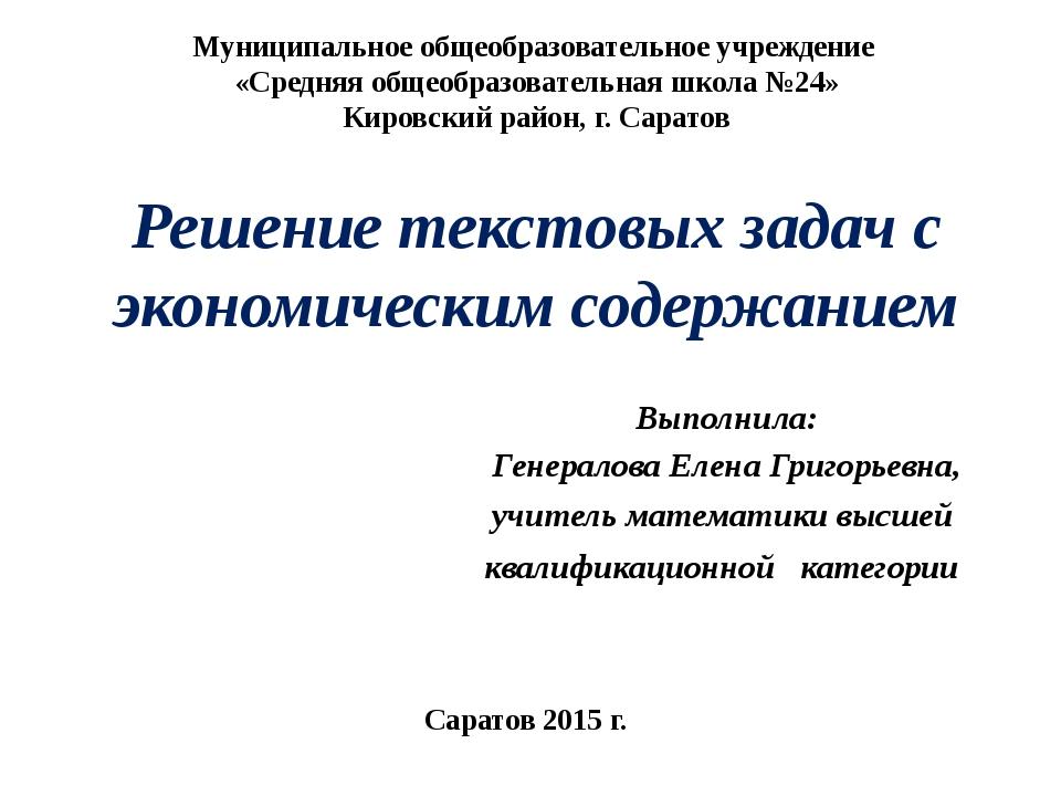 Решение текстовых задач с экономическим содержанием Выполнила: Генералова Еле...