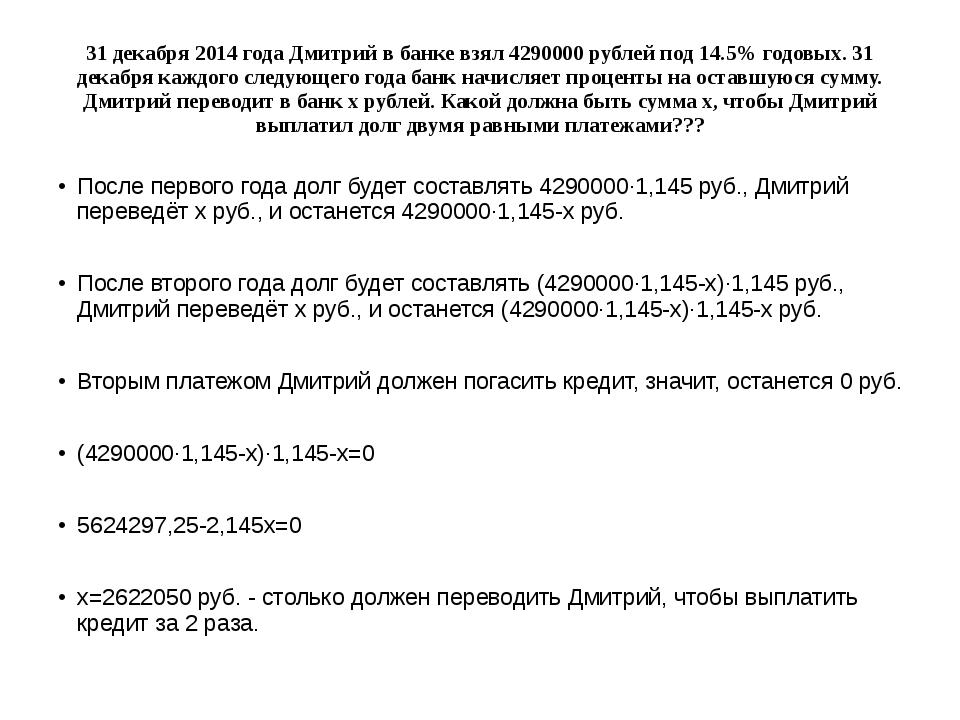 31 декабря 2014 года Дмитрий в банке взял 4290000 рублей под 14.5% годовых. 3...