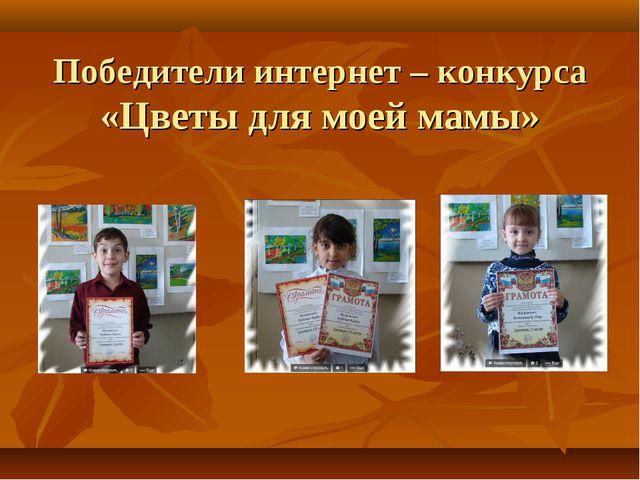 Победители интернет – конкурса «Цветы для моей мамы»